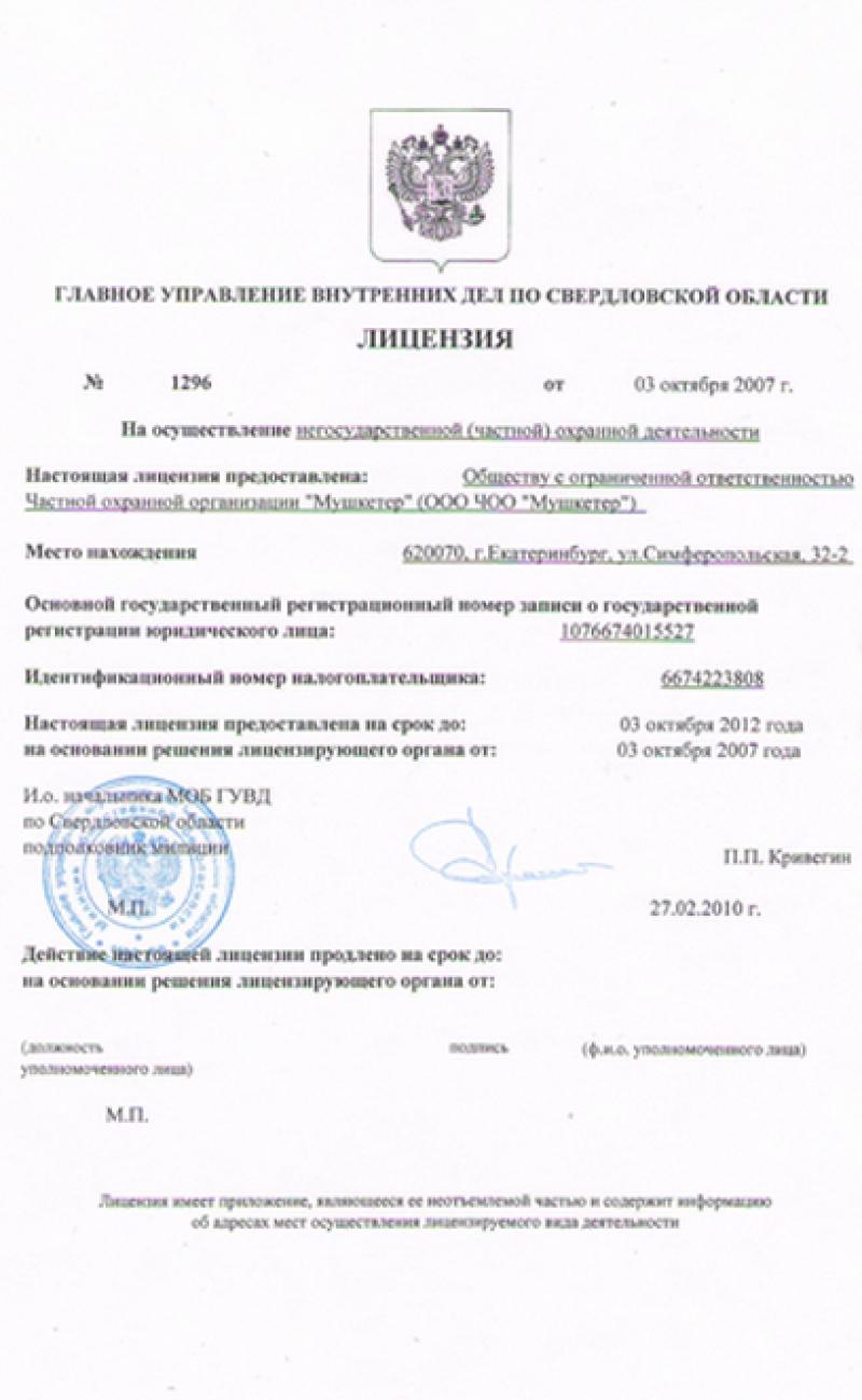 Лицензия на охранную деятельность Лицензия ЧОО и ЧОП в Крыму
