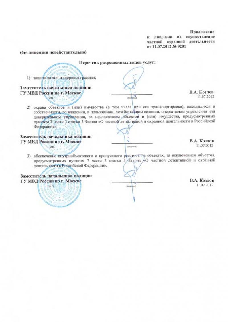 Приказ МВД РФ от 29092011 N 1039 Об утверждении