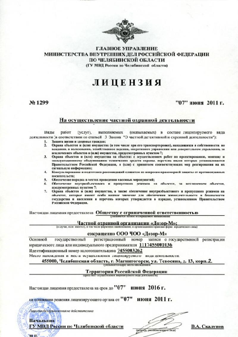 Лицензия на Частную охранную деятельность ЧОП  Окмарин
